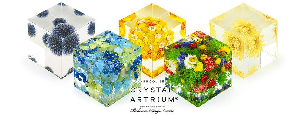クリスタル・アートリウム®テクニカル・デザインコース
