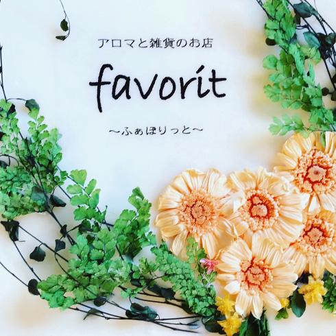 favorit(ファボリット)